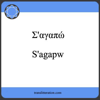 Griego Sistema De Transliteración Greeklish